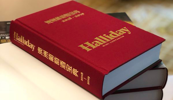 The Halliday Wine Companion guide in Mandarin
